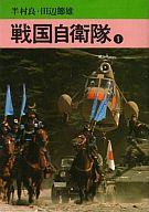 戦国自衛隊(秋田漫画文庫版)(1) / 田辺節雄