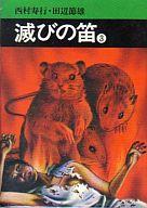 滅びの笛(文庫版)(3) / 田辺節雄
