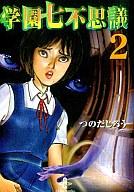 学園七不思議(文庫版)(完)(2) / つのだじろう