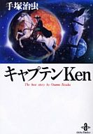 キャプテンKen(文庫版) / 手塚治虫