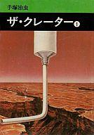 ザ・クレーター (秋田漫画文庫旧版)(1) / 手塚治虫