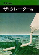 ザ・クレーター (秋田漫画文庫旧版)(2) / 手塚治虫