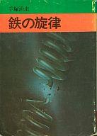 鉄の旋律(文庫版) / 手塚治虫