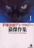 手塚治虫アンソロジー 猫傑作集(文庫版)(1) / 手塚治虫