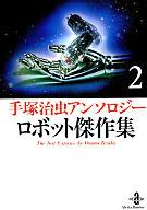 手塚治虫アンソロジー ロボット 傑作集(文庫版)(2) / 手塚治虫