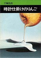 時計仕掛けのりんご(文庫版) / 手塚治虫