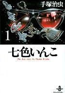 七色いんこ(文庫版)(1) / 手塚治虫