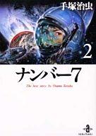ナンバー7(秋田文庫版)(完)(2) / 手塚治虫
