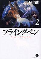 フライング・ベン(秋田文庫版)(完)(2) / 手塚治虫
