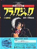 ブラック・ジャック(秋田CD文庫)(1) / 手塚治虫