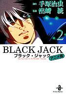 BLACK JACK(アニメ版)(文庫版)(2) / 手塚治虫