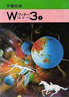 W3 ワンダースリー (旧文庫版)(1) / 手塚治虫