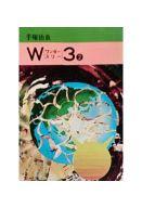 W3 ワンダースリー (旧文庫版)(2) / 手塚治虫