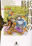 妖精国の騎士(文庫版)(1) / 中山星香