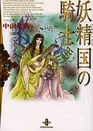 妖精国の騎士(文庫版)(2) / 中山星香