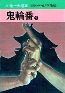 鬼輪番(文庫版)(2) / やまさき拓味