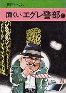 面くいエグレ警部(文庫版)(1) / 新田たつお