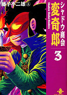 シャドウ商会変奇郎(文庫版)(3) / 藤子不二雄A