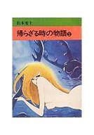 帰らざる時の物語(秋田漫画文庫版)(2) / 松本零士