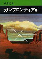 ガンフロンティア(文庫版)(1) / 松本零士