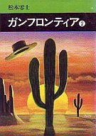ガンフロンティア(文庫版)(2) / 松本零士