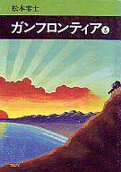 ガンフロンティア(文庫版)(3) / 松本零士