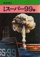 潜水艦スーパー99(文庫版)(2) / 松本零士