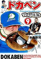 ドカベン・プロ野球編(文庫版)(9) / 水島新司