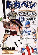 ドカベン・プロ野球編(文庫版)(15) / 水島新司
