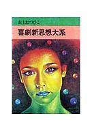 喜劇新思想大系(文庫版) / 山上たつひこ