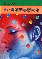 続々・喜劇新思想大系(文庫版) / 山上たつひこ
