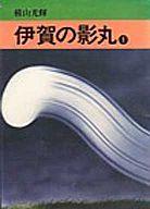 伊賀の影丸(秋田漫画文庫版)(1) / 横山光輝