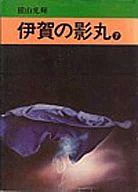伊賀の影丸(秋田漫画文庫版)(7) / 横山光輝