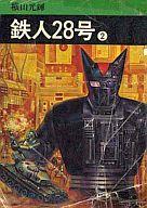 鉄人28号(秋田漫画文庫)(2) / 横山光輝