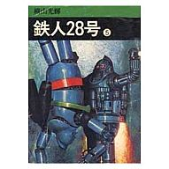 鉄人28号(秋田漫画文庫)(5) / 横山光輝