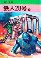 鉄人28号(秋田漫画文庫)(7) / 横山光輝