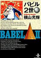 バビル2世(文庫版)(1) / 横山光輝