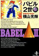 バビル2世(文庫版)(5) / 横山光輝