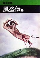 風盗伝(文庫版)(1) / 横山光輝