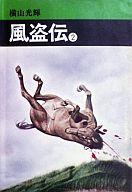 風盗伝(文庫版)(2) / 横山光輝