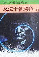下)忍法十番勝負(文庫版) / アンソロジー