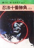 上)忍法十番勝負(文庫版) / アンソロジー