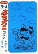 天才バカボンのおやじ(曙文庫)(2) / 赤塚不二夫