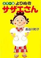 よりぬきサザエさん カラー版(文庫版) / 長谷川町子