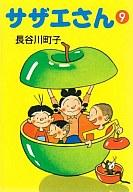 サザエさん(文庫版)(9) / 長谷川町子