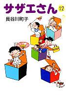 サザエさん(文庫版)(12) / 長谷川町子
