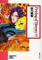 Petshop of Horrors(文庫版)(2) / 秋乃茉莉