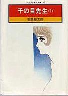 千の目先生(文庫版)(1) / 石森章太郎