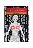 009ノ1(朝日ソノラマ文庫版)(1) / 石森章太郎