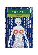 009ノ1(朝日ソノラマ文庫版)(4) / 石森章太郎